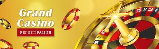 Гранд казино регистрация